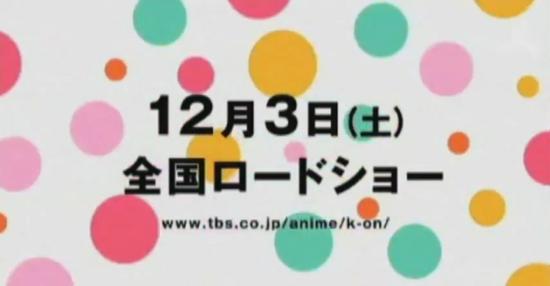 けいおん!映画21.png